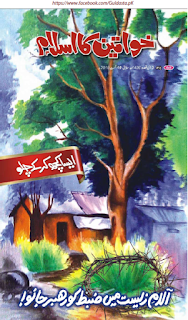 modern woman digest satire golf digest woman golf digest woman undercover golf digest woman  hot list 2013 urdu short stories hindi kids stories arabic kids stories tamil kids stories urdu nursery rhymes mobi stories digital books kids kahaniyan in urdu for kids bachon ki kahani in urdu golf digest woman cover