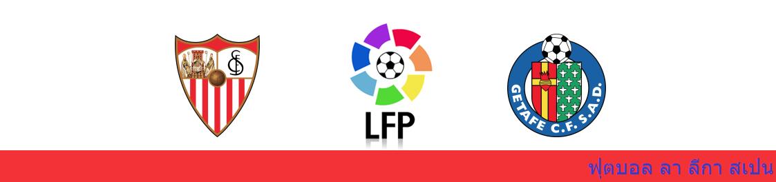 เว็บบอล วิเคราะห์บอล ลา ลีกา ระหว่าง เซบีย่า vs เกตาเฟ่