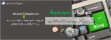 حوليات تدوينية  (كليك الصورة )