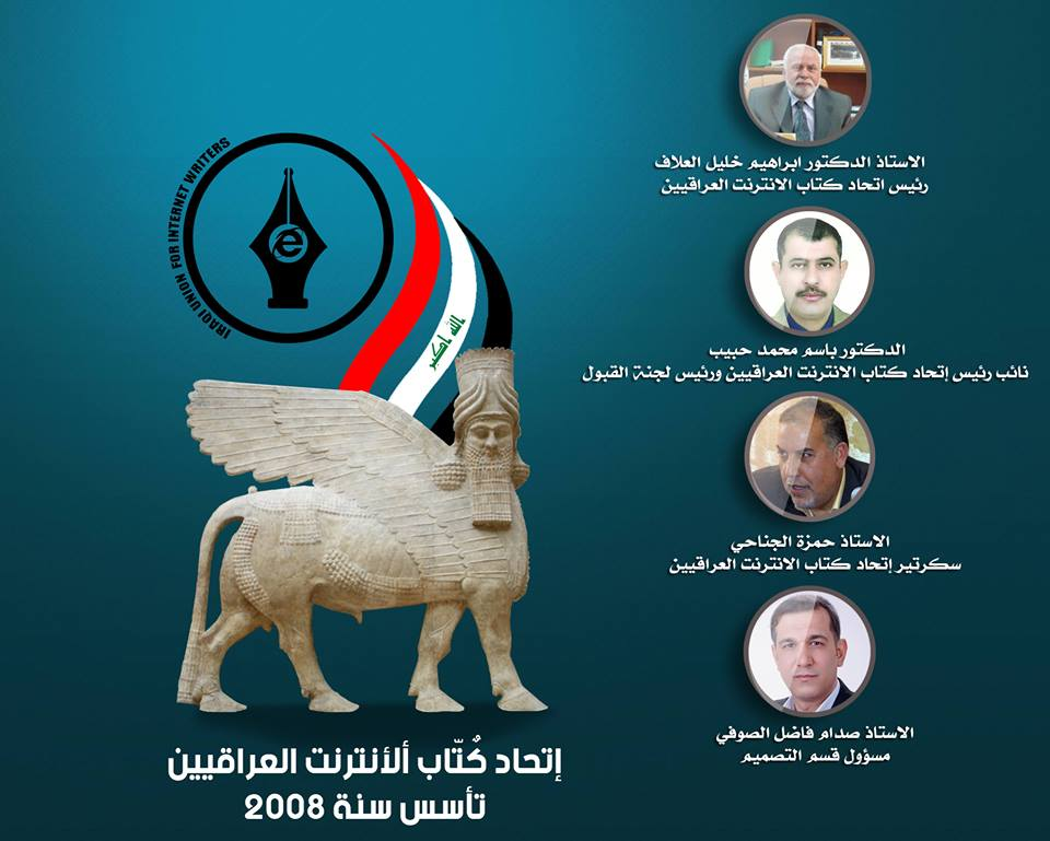 الهيئة الإدارية لإتحاد كتاب الانترنيت العراقيين