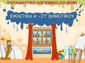 ΕΙΚΑΣΤΙΚΑ Α_ΣΤ