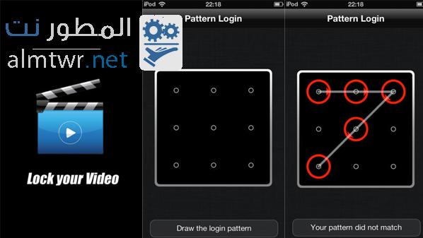 طريقة قفل مقاطع الفيديو في أجهزة الآيفون