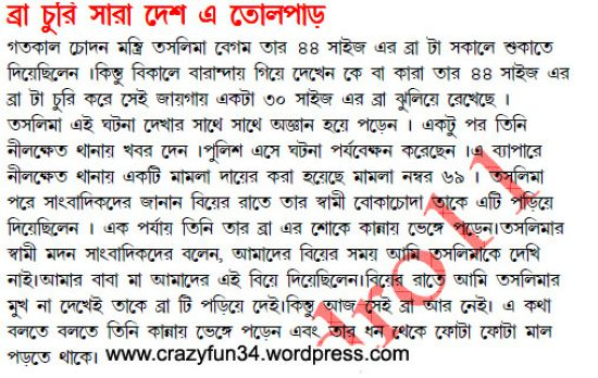... ২ The Daily Crazyfun34 news ( we provide not only bangla choti golpo