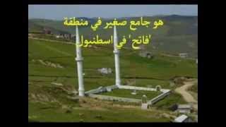فيديو : هل سمعت عن مسجد ' كأنني أكلت ' اغرب مسجد في العالم !!