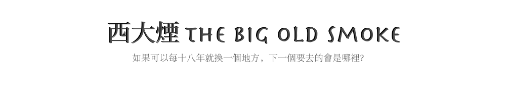 西大煙 The Big Old Smoke