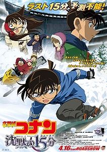 Film Detective Conan: Quarter of Silence