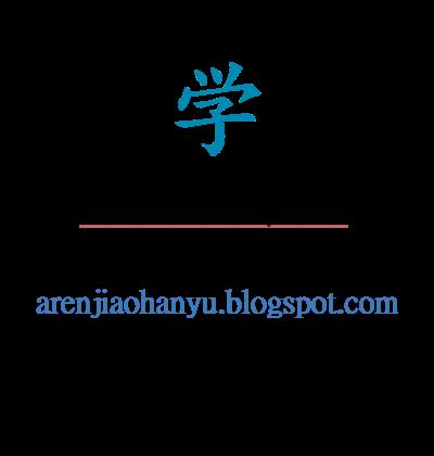 لنتعلم اللغة الصينية