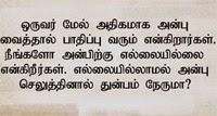 Anbu – Sadhguru Tamil Video 19-03-2015