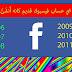 كيفية جعل اي حساب فيسبوك قديم [2006, 2007,...]