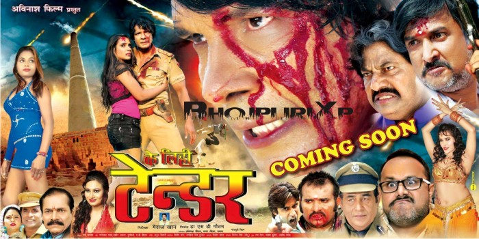 Viraj Bhatt and Madhuri Mishra Bhojpuri movie Ke Lihi Tender 2015 wiki, full star-cast, Release date, Actor, actress, Song name, photo, poster, trailer, wallpaper