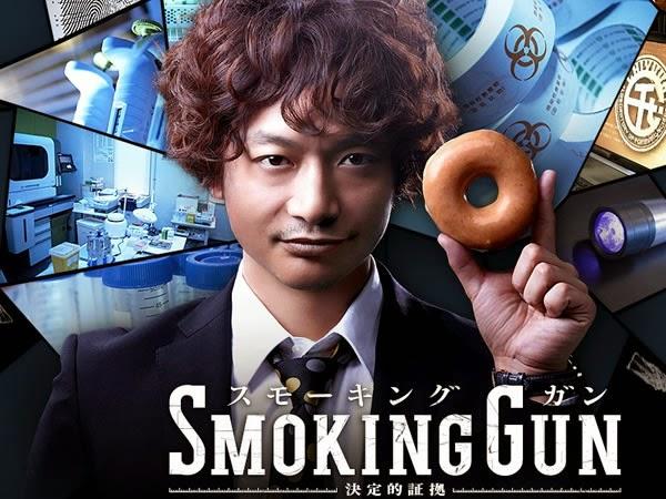 Smoking Gun 決定的證據(日劇) Smoking Gun