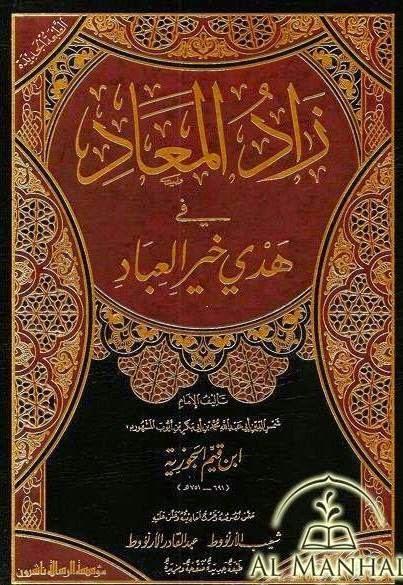 زاد المعاد في هدي خير العباد - ابن قيم الجوزية
