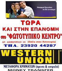 Western Union ΕΠΑΝΟΜΗΣ