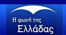 La Voz de Grecia