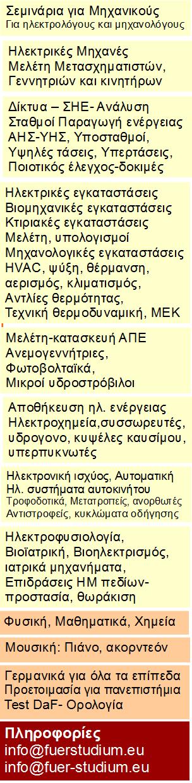 Μαθήματα - Σεμινάρια