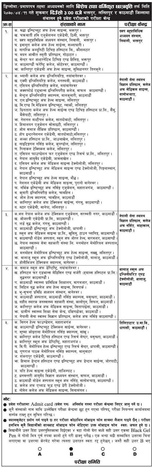 Published exam center notice for diploma entrance examination-2070