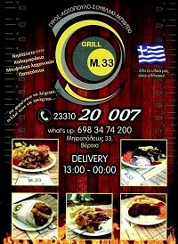 GRILL M33