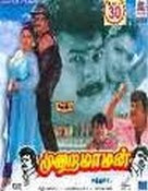 Murai Maaman (1995) - Tamil Movie