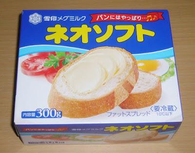 雪印メグミルク  パンにはやっぱり・・・♪ ネオソフト ファットスプレッド