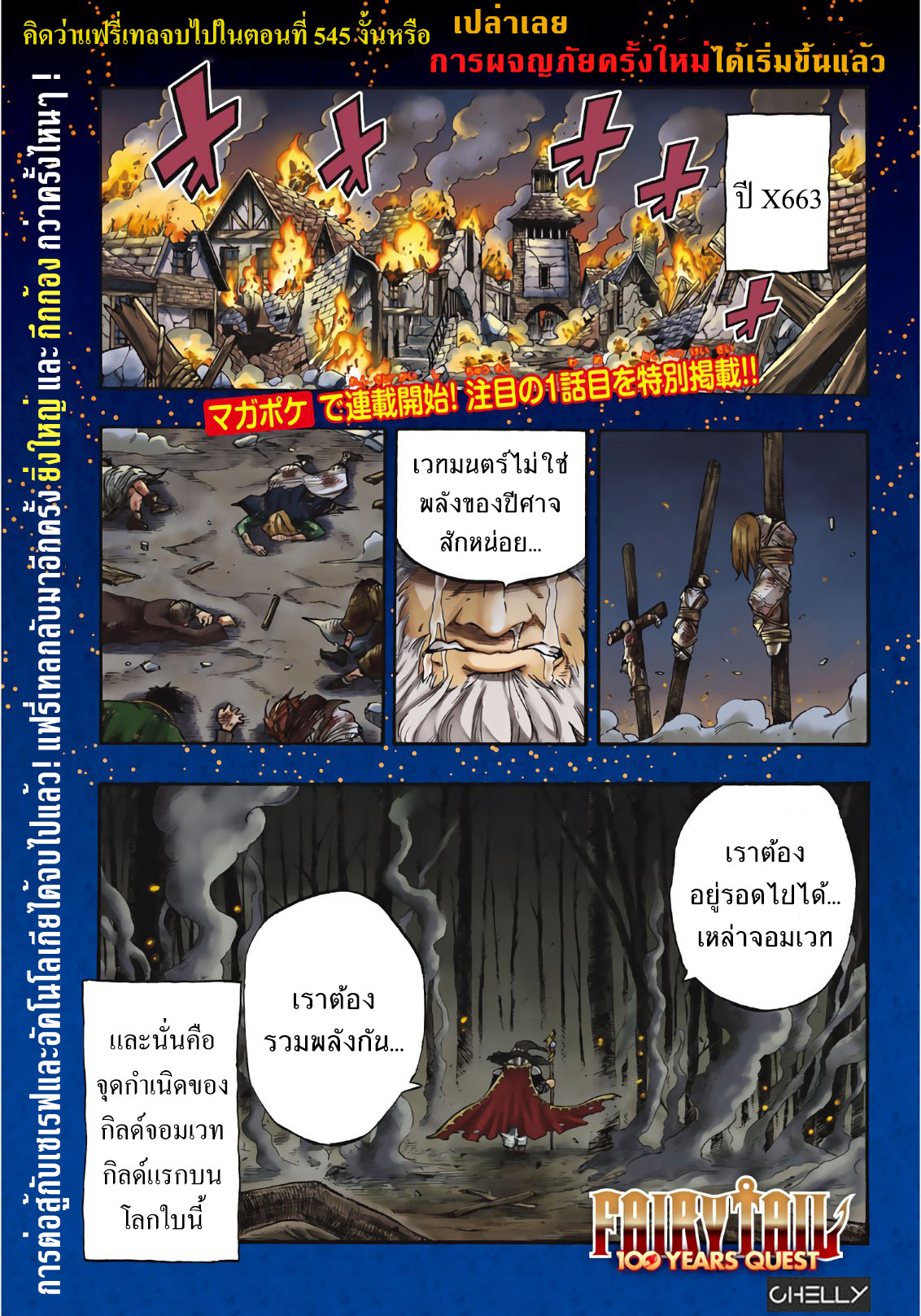 Fairy Tail 100 Years Quest-ตอนที่ 1