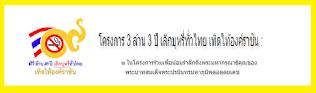 3 ล้าน 3 ปี เลิกบุหรี่ทั่วไทย