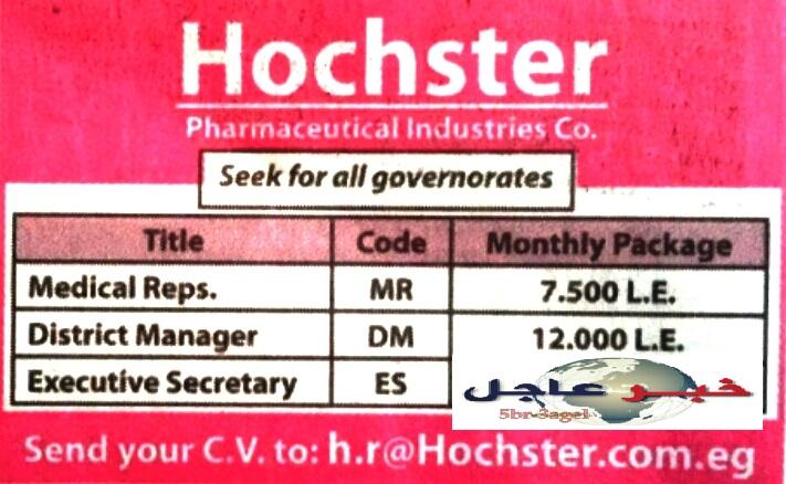 """اعلان وظائف شركة """" Hochster """" بكل المحافظات التقديم وراتب 12000 جنية منشور الاهرام"""