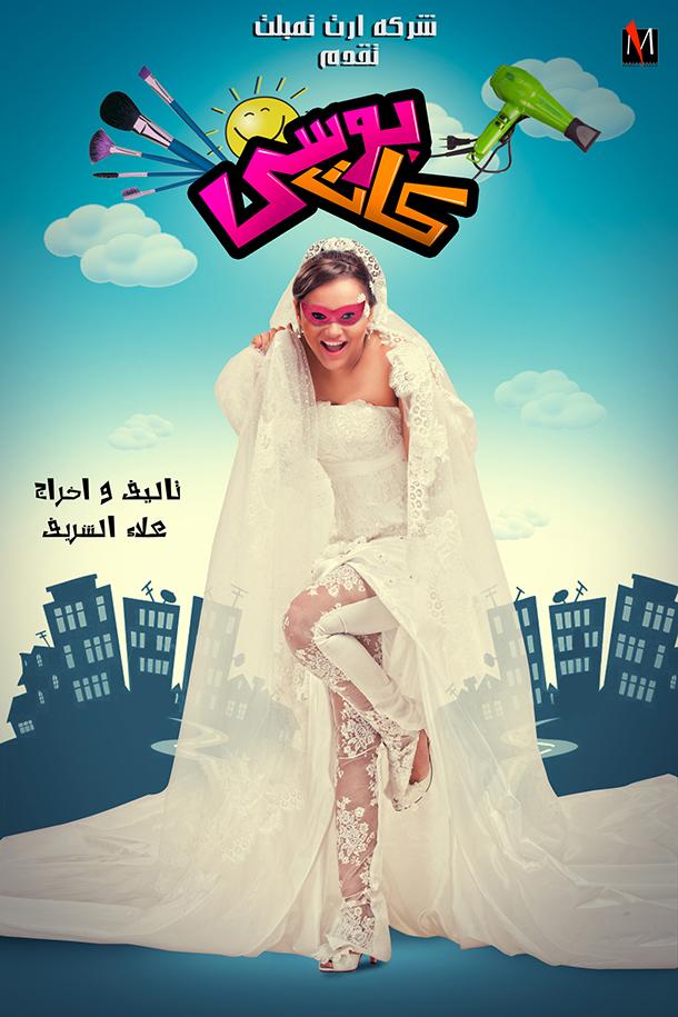 تحميل افلام عربى جديدة ميديا فاير