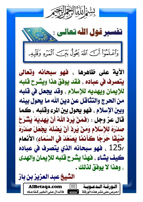 تفسير آيات منتقاة القرآن الكريم tafseer0019.jpg