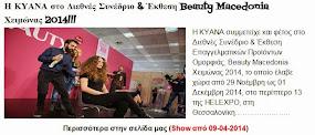 Η ΚΥΑΝΑ στο Διεθνές Συνέδριο & Έκθεση Beauty Macedonia Χειμώνας 2014!!!