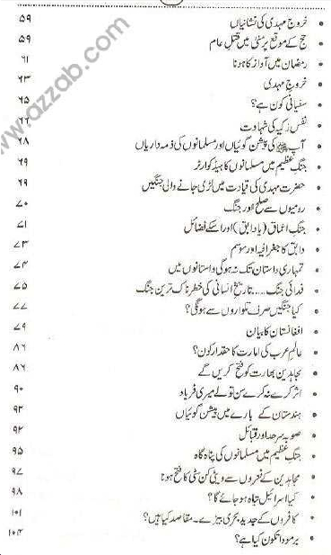 Index page 3 of Teesri Jange Azeem aur Dajjal