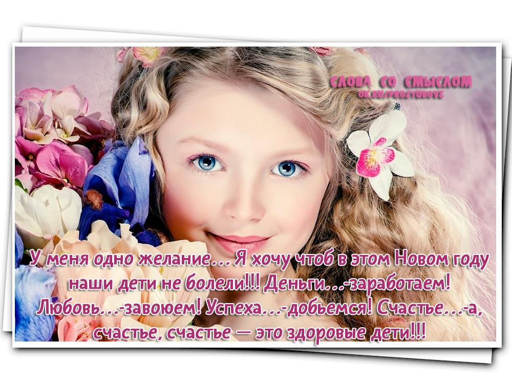 Красивые статусы про маленького ребенка