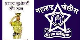 Maharashtra Police Constable Jobs 2016/2017 www.mahapolice.gov.in Advt