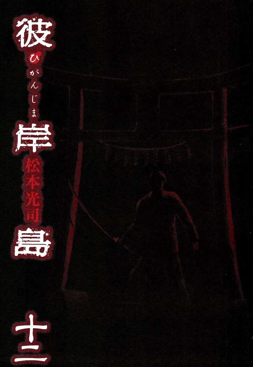 Higanjima chap 100 page 4 - IZTruyenTranh.com