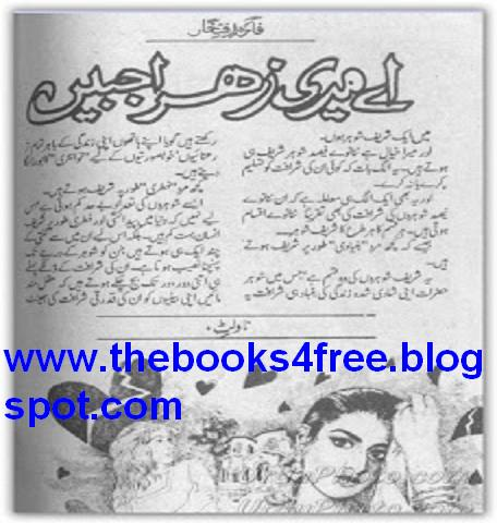 meri zohra jabeen novel by Faiza Iftikhar PDF Download Reading Online