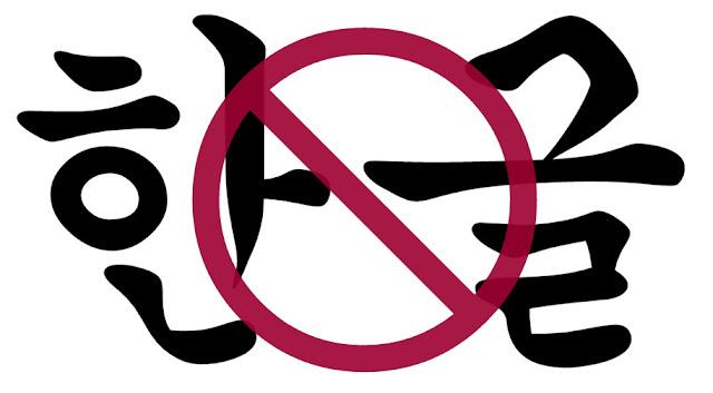 Prohibición del hangeul coreano
