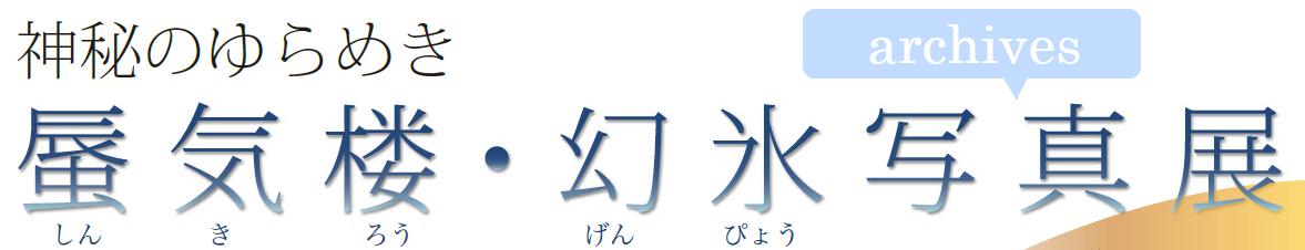 蜃気楼・幻氷写真展