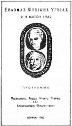 ΕΒΔΟΜΑΣ ΨΥΧΙΚΗΣ ΥΓΕΙΑΣ 1962
