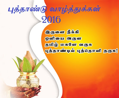 2016 Telugu New Year Greetings Messages
