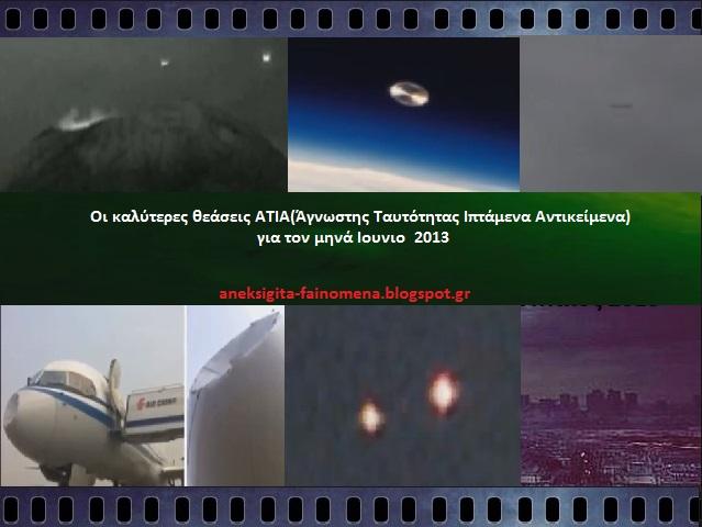 Οι καλύτερες θεάσεις ATIA Ιουνιο 2013