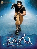Parugu telugu Movie