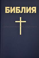 полный текст Библии