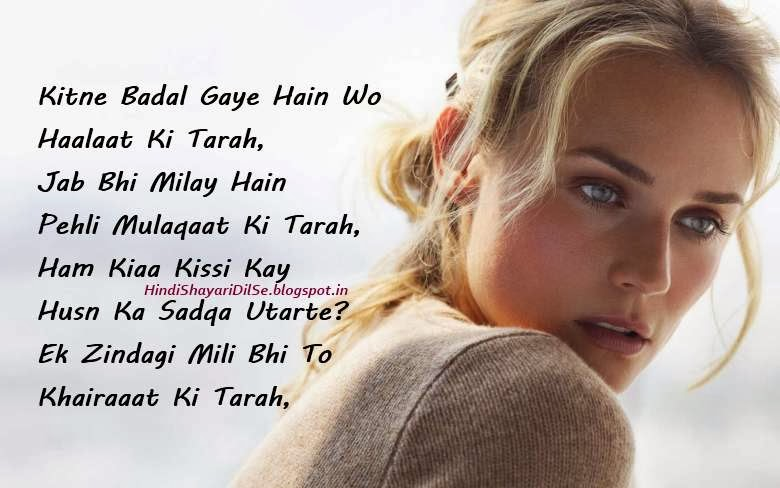 Zindagi Shayari Images, Hindi Sad Shayari Pictures