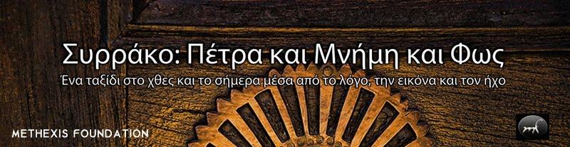 Εκδήλωση : Συρράκο -Πέτρα και Μνήμη και Φως