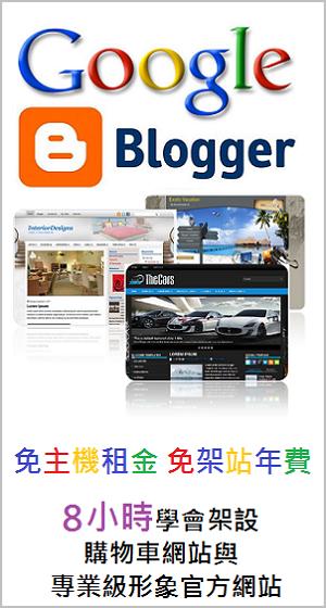 零成本網路行銷,網頁設計,網站架設