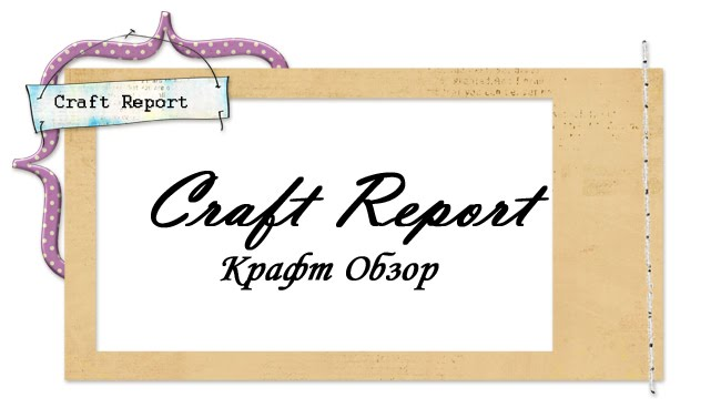 Craft Report- Крафт Обзор