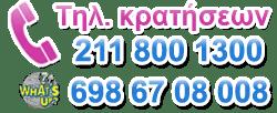 Τηλέφωνο Κρατήσεων