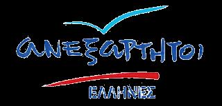 Aνεξάρτητοι Έλληνες: Άμεση ανακήρυξη της ΑΟΖ από την Ελλάδα
