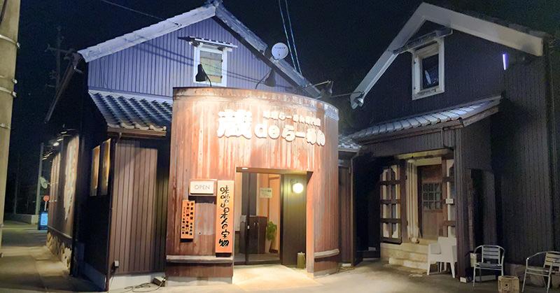 蔵deらーめんは伊勢市でおいしい味噌ラーメンが食べられるお店。