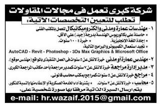 اعلانات وظائف الاهرام الحكومية والخاصة داخل وخارج مصر منشور 12 / 6 / 2015