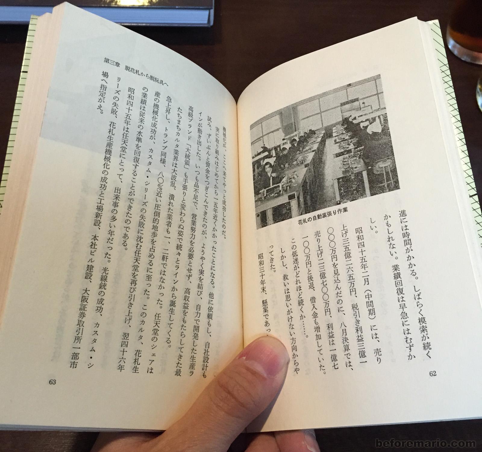 beforemario two nintendo enthusiasts meet in tokyo
